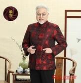 唐裝 老年人生日唐裝老年唐裝爺爺裝中國風情侶外套爸爸冬裝老人衣服男T 2色
