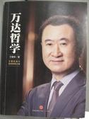 【書寶二手書T5/傳記_WEH】萬達哲學:王健林首次自述經營之道_王健林