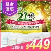 澳洲 G&M 鴯苗滋養霜 (250g)5款選+綿羊霜(500g)大瓶裝 組合款【小三美日】