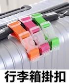 行李箱掛扣 嬰兒車掛勾 行李束帶 旅行箱扣 外掛扣環 扣環【A414】