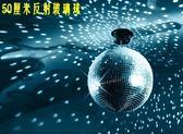 50厘米鏡面反光球雪球燈酒吧KTV舞廳旋轉彩燈婚慶道具用品舞台燈igo