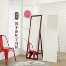 (兩色可選) 家美 兩用簡約實木框可調整全身鏡 立鏡 壁掛鏡 穿衣鏡