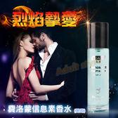 情趣香水 男士 性感 香芬 情趣用品 烈焰摯愛(男用)費洛蒙信息素香水『滿千88折』