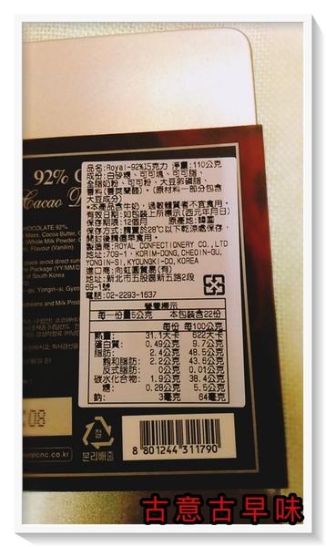 古意古早味 Royal 92%巧克力 (淨重110公克/鐵盒裝) 懷舊零食 奶素 黑磚 韓國 黑巧克力