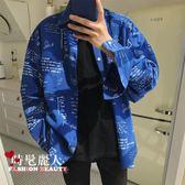 男士秋季chic襯衫外套韓版潮流寬鬆藍色長袖襯衣百搭休閒港風 全店88折特惠
