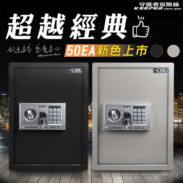 保險箱 保險櫃 大型保險箱 電子保險箱 金庫 密碼保險箱 50EA3 雙色可選【守護者保險箱】