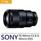 SONY FE 90mm F2.8 G Macro OSS 微距鏡頭*(平輸)-送保護鏡62mm+拭鏡筆