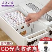 日本進口CD收納盒DVD碟片整理盒大容量游戲光碟收納盒ps4光盤盒 秋季新品