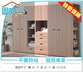 《固的家具GOOD》124-08-ADC 諾拉系統2尺抽屜衣櫥/衣櫃【雙北市含搬運組裝】