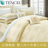 【皇家風範-米】100%天絲.七件式雙人特大床罩組6*7 全程台灣印染精製 結婚