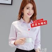 正韓尖領長袖防走光職業裝白色襯衫女工作服修身顯瘦正裝襯衣『櫻花小屋』