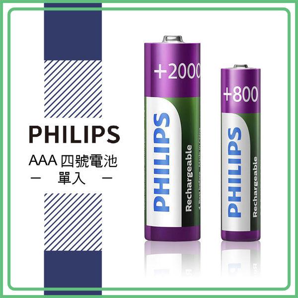 好舖・好物➸PHILIPS 低自放 鎳氫 充電電池 AAA 4號 3號電池 單顆入 2000mAh 800mAh 即拆