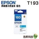 EPSON T193250 (T193)  藍色 原廠盒裝墨水匣 WF-2521/WF-2631/WF-2651/WF-2531