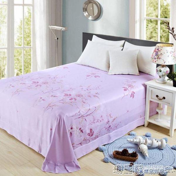 床包 夏季絲滑天絲單床單床笠床罩冰絲1.2m 1.35 米床用igo 瑪麗蘇