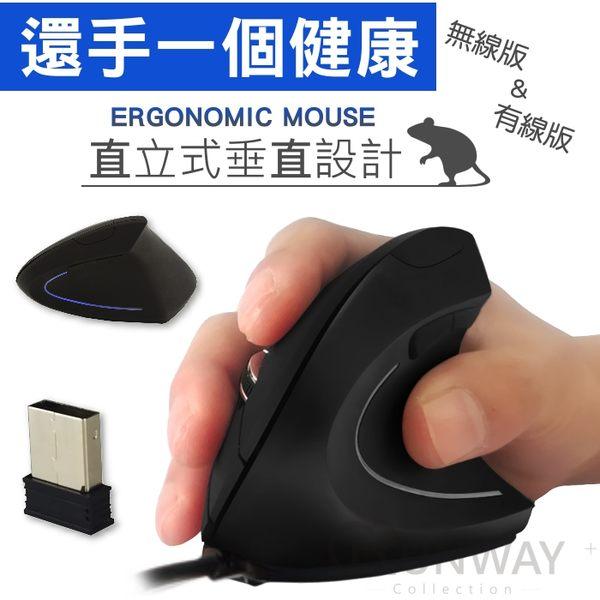 【現貨】五代垂直護腕滑鼠 有線 垂直滑鼠 1.4M 立式滑鼠 人體工學 避免滑鼠手 上班 遊戲 設計