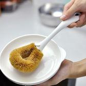 喜詩天然棕櫚鍋刷 不粘油長柄清潔刷子 洗鍋刷洗碗刷除油廚房用刷梗豆物語