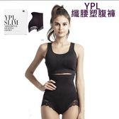 YPL澳洲2019年 新款 塑腹褲 束腰收腹褲 塑身褲   具官網QR code 防偽碼 認證