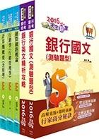 【鼎文公職】2H201-土地銀行(數位行銷規劃人員)套書(贈題庫網帳號、雲端課程)