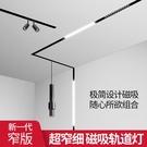 磁吸軌道燈無邊框嵌入式線條燈吸磁暗藏隱藏LED筒射燈無主燈照明