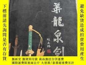 二手書博民逛書店罕見中華龍泉劍Y233438 吳錦榮 天津人民出版社 出版2009