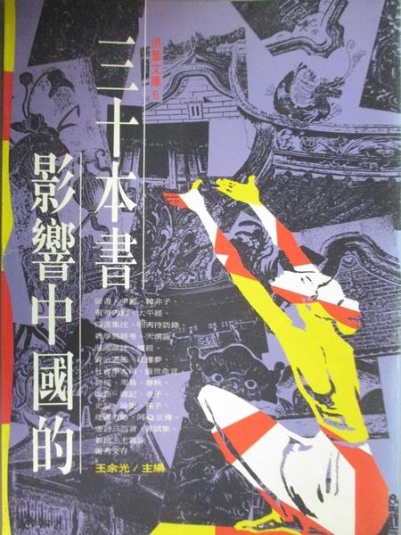 【書寶二手書T7/歷史_CIH】影響中國的三十本書_王余光