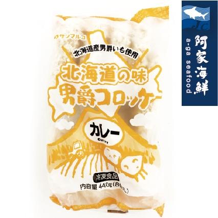 【阿家海鮮】日本SF北海道男爵可樂餅(口味任選) 400g(8入/包) 可樂餅 男爵馬鈴薯 油炸 氣炸鍋