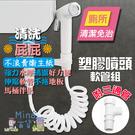 [7-11限今日299免運]塑膠噴頭 馬桶噴槍(附三通管) 清洗潔身器 婦洗器 沖洗 增壓✿mina百貨✿【M008F】