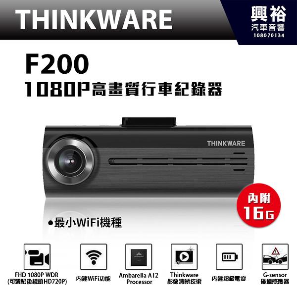 【THINKWARE】F200 Full HD 1080P高畫質行車記錄器*WDR寬動態/內建WiFi/G-sensor(後鏡頭選配)