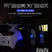 本田XRV繽智淩派車門感應燈改裝LED爆閃警示燈防撞燈迎賓燈 麥琪精品屋