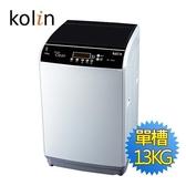 «送基本安裝/0利率/免運費» Kolin 歌林 13公斤 單槽 全自動 洗衣機 BW-13S02【南霸天電器百貨】
