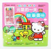 【金玉堂文具】Hello Kitty 凱蒂貓 元氣的一天蠟筆畫冊 C678246 世一