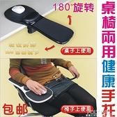 桌椅兩用可旋轉電腦手托架電腦桌椅子手臂托扳鼠標架子護腕鼠標墊 ATF 夏季新品