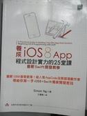 【書寶二手書T5/電腦_ZEJ】養成iOS8 App程式設計實力的25堂課:最新Swift開發教學_Simon Ng