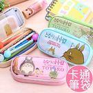 創意文具盒龍貓筆袋 簡約卡通大容量鉛筆盒 可愛學生鉛筆袋