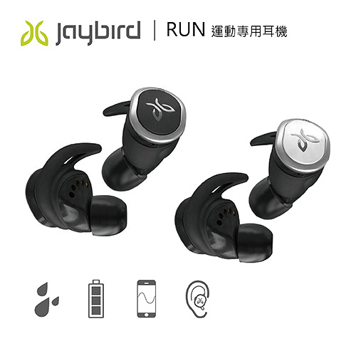 領200元現折 JAYBIRD RUN 真無線耳機 ↘ 結帳現折 台灣公司貨 運動耳機 藍芽 無線耳機 防水 防汗