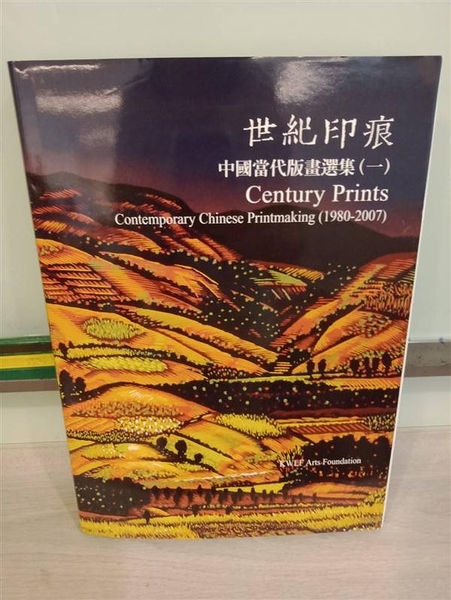 (二手書)世紀印痕 中國當代版畫選集(一) Century Prints Contemporary Chines..