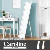 【Hampton 漢汀堡】卡洛琳實木穿衣鏡-多色可選白色