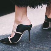 女士高跟拖鞋尖頭細跟