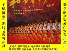 二手書博民逛書店罕見和諧之聲(2006 1)創刊號Y8891