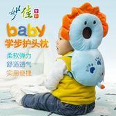 寶貝寶寶學步走路護頭枕嬰兒後腦勺頭部保護墊透氣枕防撞頭帽 露露日記