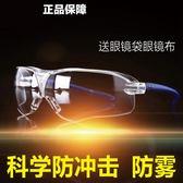 眼鏡—3m護目鏡防護眼鏡防霧防風沙防沖擊男女騎行防塵防紫外線勞保透明 依夏嚴選