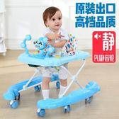 嬰兒童寶寶學步車助步車6/7-18個月防側翻多功能帶音樂可折疊igoigo 【PINKQ】