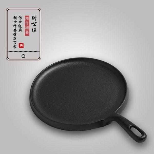 鑄鐵烙餅鍋平底鍋煎魚鍋手抓餅無涂層不粘鍋鏊子加厚煎餅鍋 igo 小時光生活館