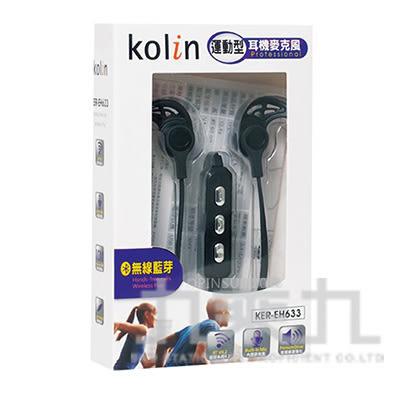 歌林運動型無線藍芽耳機麥克風 KER-EH633