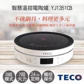 【東元TECO】IH變頻超靜音薄型電磁爐(可舒肥) YJ1324CB