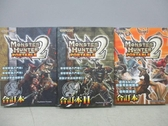 【書寶二手書T7/電玩攻略_MQC】Monster Hunter Portable 2_共3冊合訂本合售_附殼