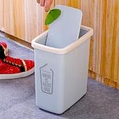 垃圾桶創意衛生間垃圾桶家用夾縫廚房客廳中號有蓋長方形塑料垃圾筒紙簍【快速出貨】