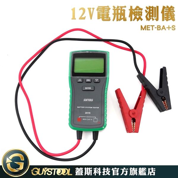 電瓶檢測大師 BA+S 蓋斯科技 汽車蓄電池檢測 電瓶容量 12V 電瓶冷啟動能力檢測 電瓶分析儀