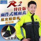 買一件雨衣抵三件(雨衣雨褲鞋套)、耐用、實用兼具美觀!
