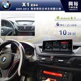 【專車專款】2009~2015年BMW X1 E84 專用10.25吋螢幕安卓多媒體主機*6核心PX6CPU